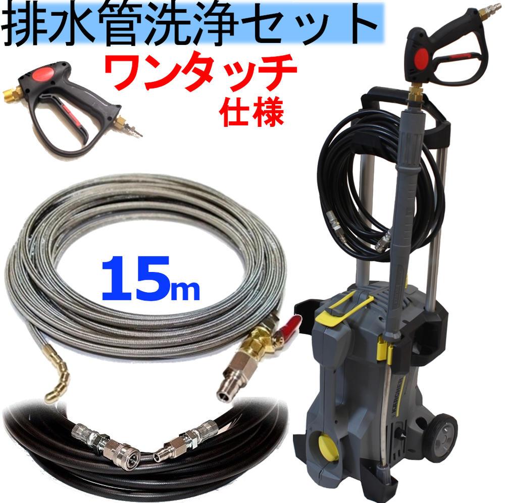 プロ仕様 排水管洗浄ホース15m + 高圧洗浄機 業務用 ケルヒャー HD4/8P 100V (ステンレスワイヤーブレード) 1.520-201.0 パイプクリーニングホース HD-4/8P 50HZ 60Hz