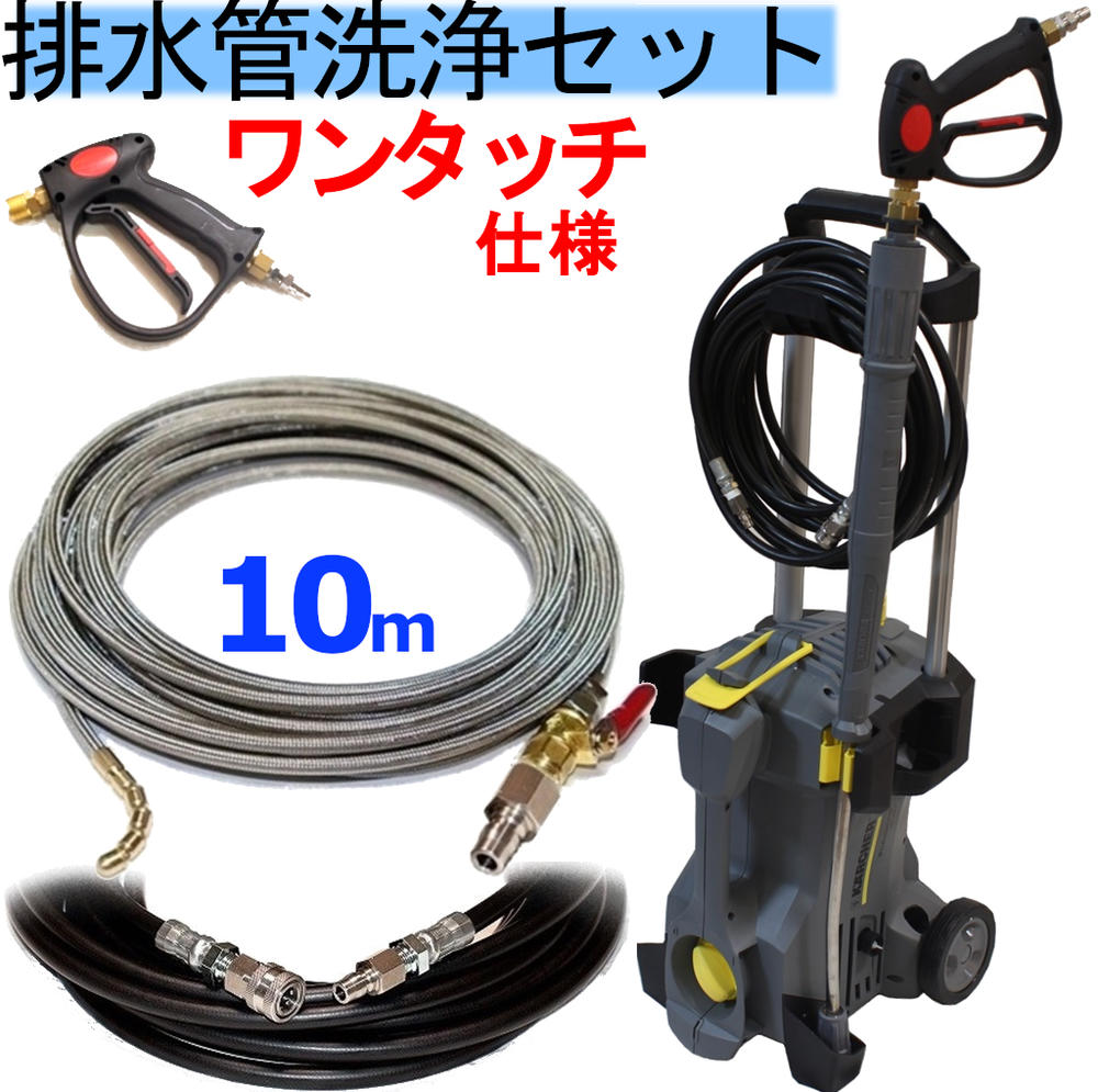 プロ仕様 排水管洗浄ホース10m + 高圧洗浄機 業務用 ケルヒャー HD4/8P 100V (ステンレスワイヤーブレード) 1.520-201.0 パイプクリーニングホース HD-4/8P 50HZ 60Hz