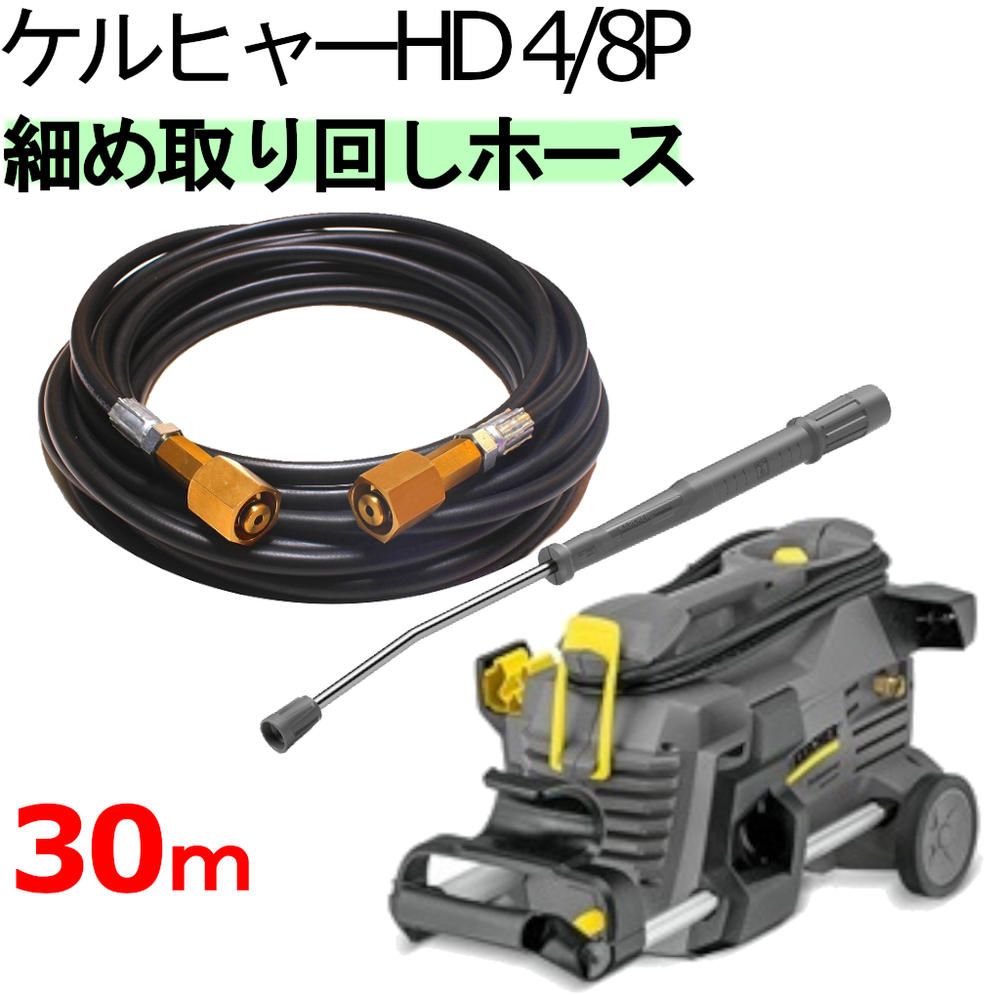 半額 特価品 HD4 8P 業務用 高圧洗浄機 ケルヒャー 細目取り回し仕様 60Hz 50HZ 100V 1.520-201.0 高圧ホース30m お買い得 HD-4