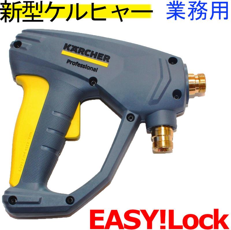 トリガーガン ケルヒャー KARCHER 高圧洗浄機 EASY!Force、EASY!Lock 4.118-005.0(4118-0050)