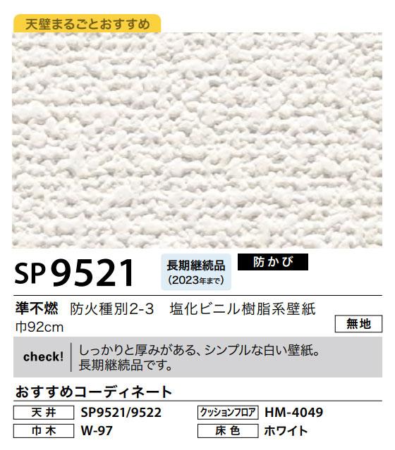 国産壁紙のりなしタイプバックペーパー 引き出物 ナチュラル セルフ SP9521 訳あり品送料無料 シンプル 防カビ リビング シックハウス対策品 壁紙サンゲツ のりなし