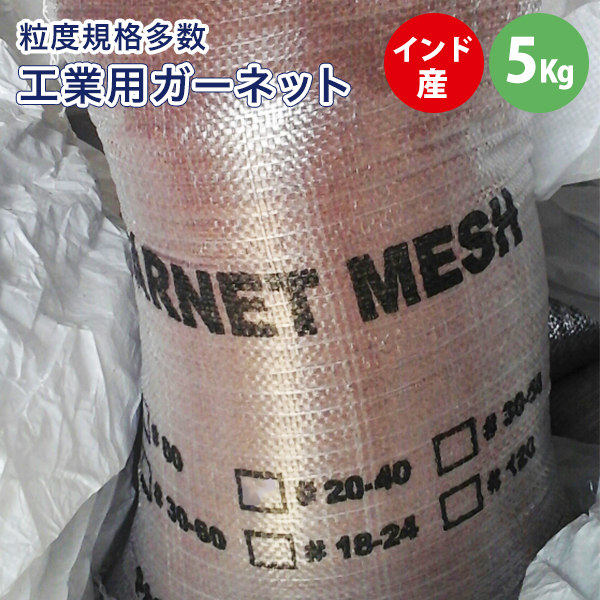 研磨の他に様々な用途で使われています インド産 工業用ガーネット 数量限定アウトレット最安価格 早割クーポン 5kg サンドブラスト 研磨材 水槽用 砂利 工業用