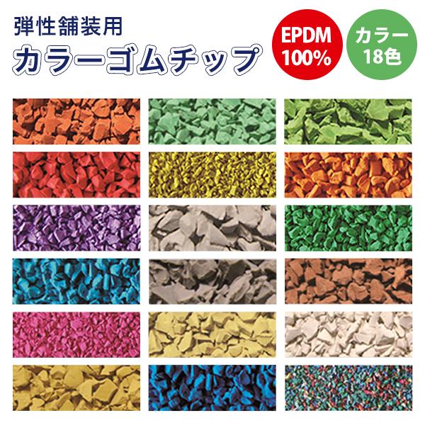カラー全18色 弾性舗装材 待望 EPDM100% ※業者様向け カラーゴムチップ 人気上昇中 1000kg