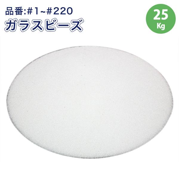即納送料無料! 幅広い研磨の用途に対応 品番:#1~#200 ご予約品 ガラスビーズ 工業用 25kg幅広い研磨の用途に対応