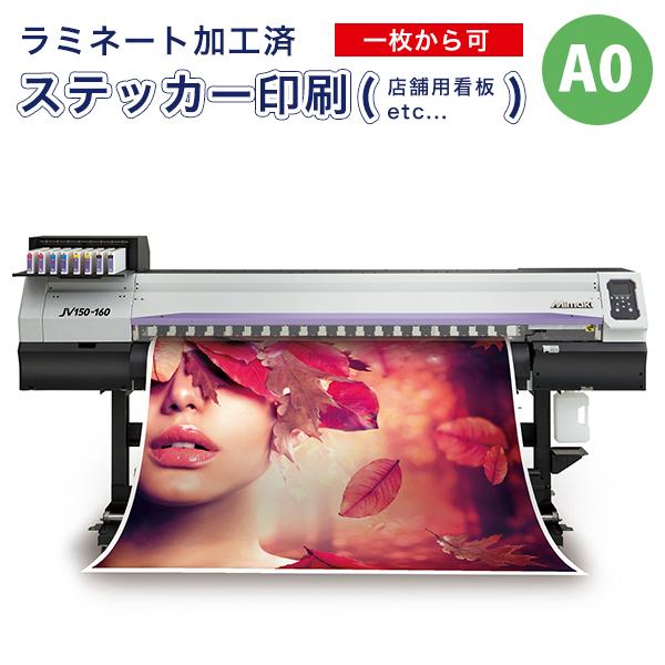 ラミネート加工済 A0サイズ ステッカー印刷 安い 激安 プチプラ 高品質 印刷 オリジナル 優先配送 写真 イラスト デザイン 看板