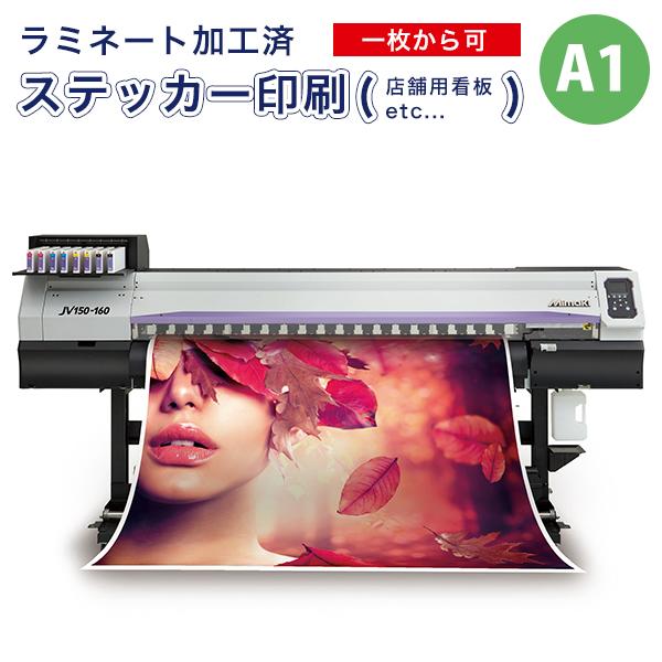 ラミネート加工済 期間限定お試し価格 永遠の定番 A1サイズ ステッカー印刷 印刷 オリジナル 写真 デザイン イラスト 看板