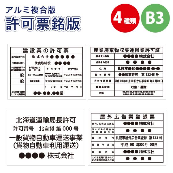 アルミ複合板 厚さ3mm 新品未使用正規品 B3サイズ 奉呈 許可票銘板
