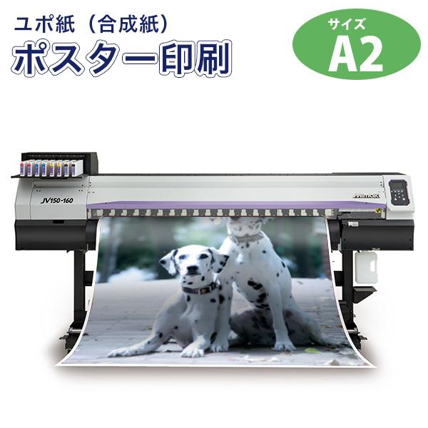 安心と信頼 フルカラー大判印刷 日本メーカー新品 ユポ紙 合成紙 A2サイズ ポスター印刷 写真 デザイン イラスト 印刷 オリジナル