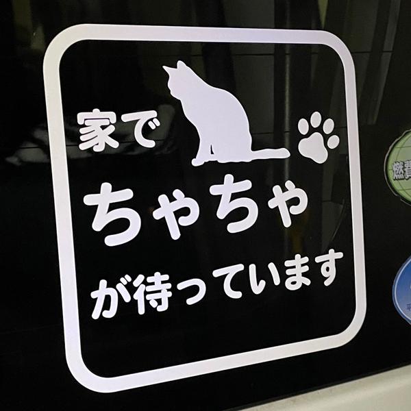 猫の名前 送料無料限定セール中 柴犬安全運転 価格 交渉 送料無料 ステッカー 日本製 Made in カッティングステッカー 車 Japan