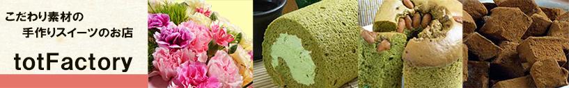 手作りスイーツのお店 totFactory:こだわりの酵母パン、スイーツをお届けします。