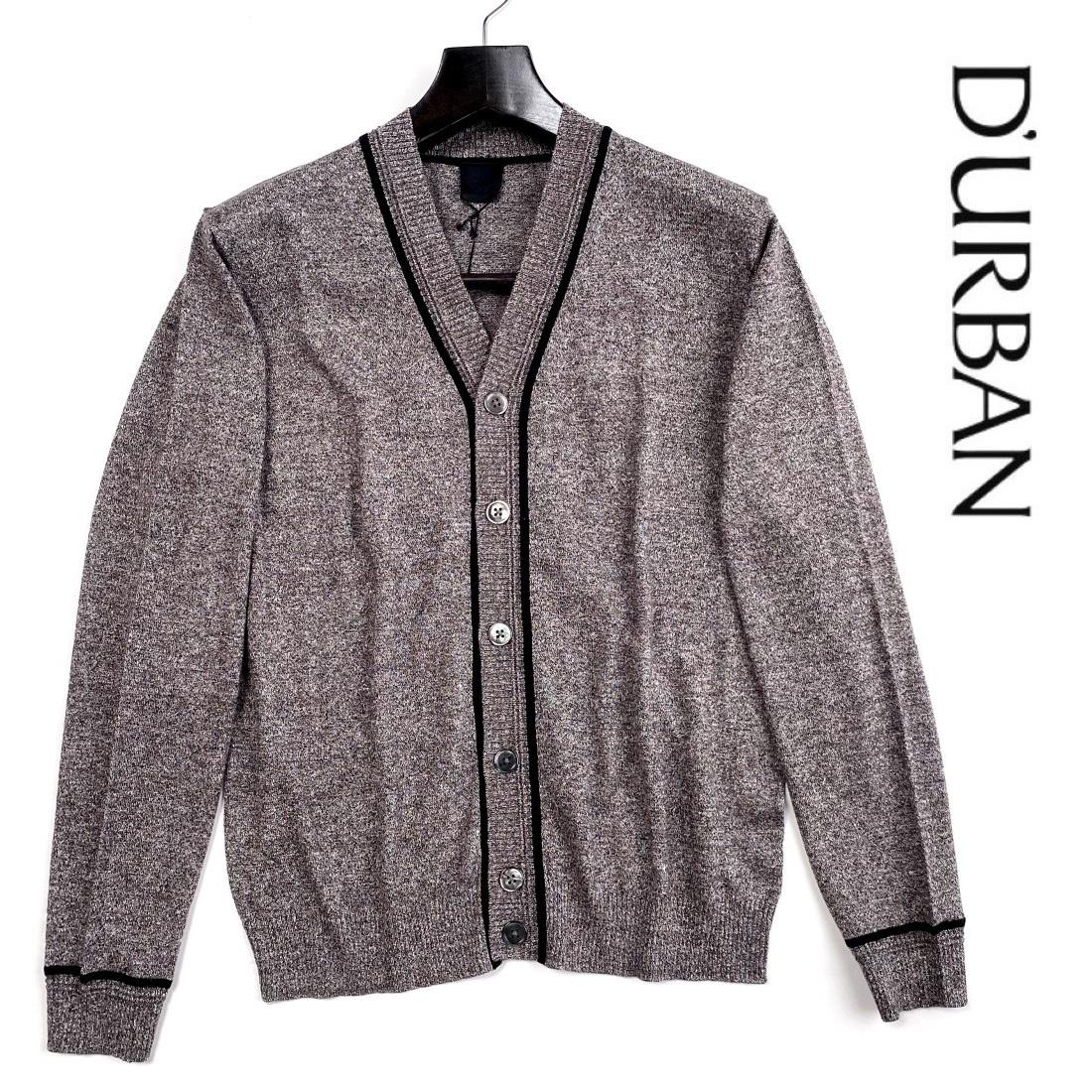 ジャケットのインナーにもオススメの一枚 高品質 国内送料無料 D'URBAN ダーバン シェル釦リネン混コットン素材ブラウン系 天竺編みニットカーディガン貝釦