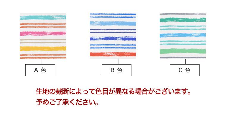 カラー>ボーダー・ストライプ>リゾートストライプ カラー