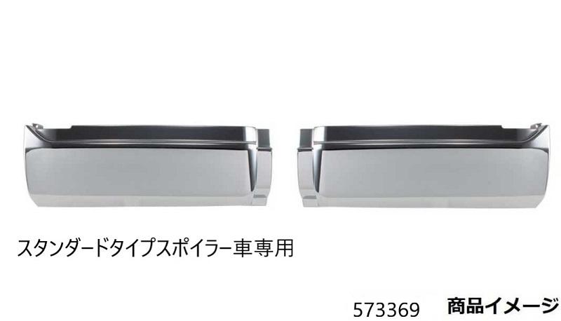 ステップスカート '17プロフィア R/L LOWタイプ(STDタイプスポイラー付車用)