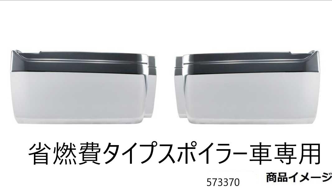 ステップスカート '17プロフィア R/L HIGHタイプ(省燃費タイプスポイラー付車用)