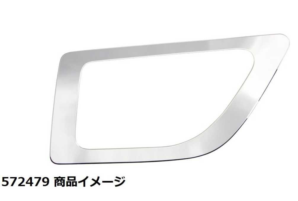 安全窓ガーニッシュ 日野プロフィア/レンジャー車用 鏡面タイプ