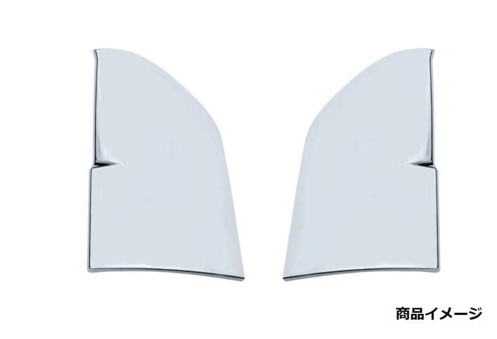【送料無料】コーナーパネル左右セット '17プロフィア用