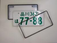 送料無料!【パーフェクト字光式NOプレート】12V用 2枚セット
