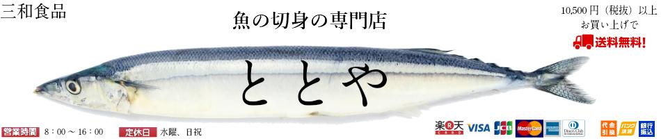三和食品:魚切身の専門店です。骨抜きで食べやすい。
