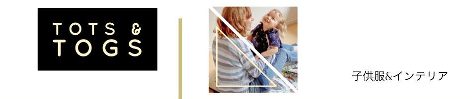 Tots & Togs:お子様の安全を第一に、オーガニック重視の商品をご提供しております。