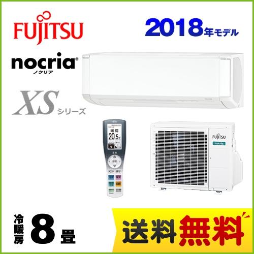 [AS-XS25H-W] 富士通ゼネラル ルームエアコン ノクリア nocria XSシリーズ ハイグレードモデル 冷房/暖房:8畳程度 2018年モデル 単相100V・15A ハイブリッド気流 ホワイト 【送料無料】