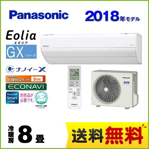 [CS-258CGX-W] パナソニック ルームエアコン GXシリーズ Eolia エオリア フィルターお掃除搭載ながら高さコンパクトモデル 冷房/暖房:8畳程度 2018年モデル 単相100V・15A クリスタルホワイト 【送料無料】