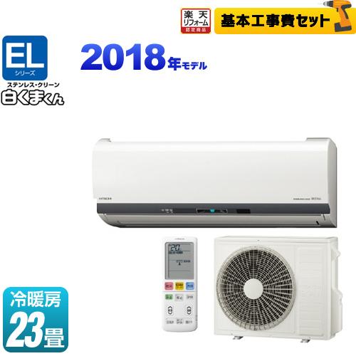【工事費込セット(商品+基本工事)】[RAS-EL71H2-W] 日立 ルームエアコン ELシリーズ 白くまくん ハイスペックモデル 冷房/暖房:23畳程度 2018年モデル 単相200V・20A くらしカメラF搭載 スターホワイト 【送料無料】