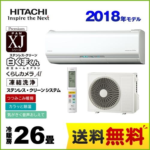 [RAS-XJ80H2-W] 日立 ルームエアコン XJシリーズ 白くまくん プレミアムモデル 冷房/暖房:26畳程度 2018年モデル 単相200V・20A くらしカメラAI搭載 スターホワイト 【送料無料】