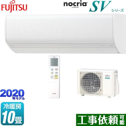 [AS-SV28K-W] 富士通ゼネラル ルームエアコン 高機能デザインモデル 冷房/暖房:10畳程度 ノクリア nocria SVシリーズ 単相100V・15A コンパクトサイズ ホワイト 【送料無料】