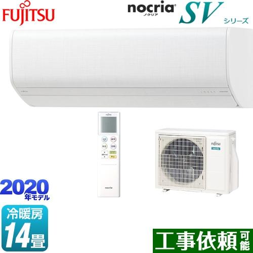 [AS-SV40K2-W] 富士通ゼネラル ルームエアコン 高機能デザインモデル 冷房/暖房:14畳程度 ノクリア nocria SVシリーズ 単相200V・15A コンパクトサイズ ホワイト 【送料無料】