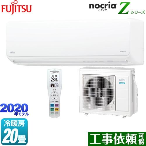 【送料無料】 Zシリーズ ホワイト 冷房/暖房:20畳程度 ハイグレードモデル ノクリア [AS-Z63K2-W] 富士通ゼネラル nocria 単相200V・20A ルームエアコン ノクリアクリーンシステム