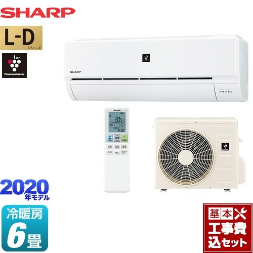 【リフォーム認定商品】【工事費込セット(商品+基本工事)】[AY-L22D-W] シャープ ルームエアコン はずせルーバー搭載モデル 冷房/暖房:6畳程度 L-Dシリーズ ホワイト系