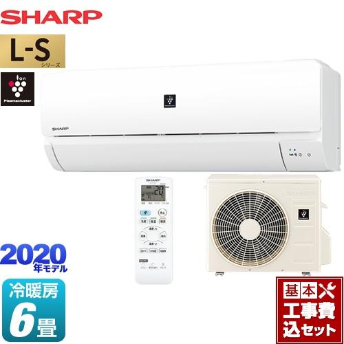 【リフォーム認定商品】【工事費込セット(商品+基本工事)】[AY-L22S-W] シャープ ルームエアコン プラズマクラスター7000搭載のシンプルモデル 冷房/暖房:6畳程度 L-Sシリーズ ホワイト系