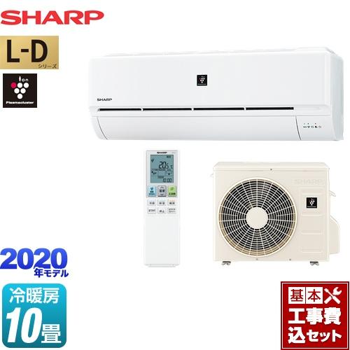 【リフォーム認定商品】【工事費込セット(商品+基本工事)】[AY-L28D-W] シャープ ルームエアコン はずせルーバー搭載モデル 冷房/暖房:10畳程度 L-Dシリーズ ホワイト系