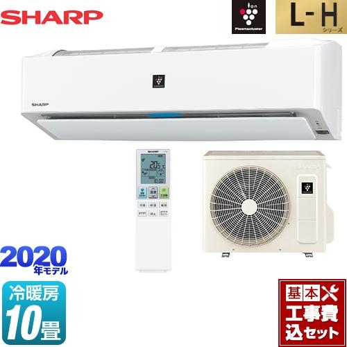 【リフォーム認定商品】【工事費込セット(商品+基本工事)】[AY-L28H-W] シャープ ルームエアコン コンパクト・ハイグレードモデル 冷房/暖房:10畳程度 L-Hシリーズ ホワイト系
