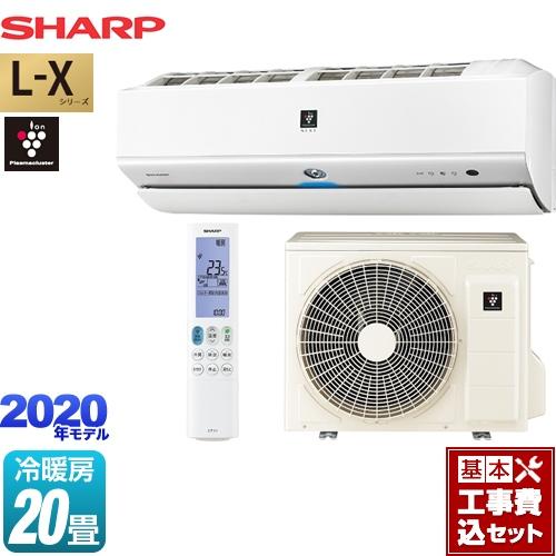 【リフォーム認定商品】【工事費込セット(商品+基本工事)】[AY-L63X2-W] シャープ ルームエアコン プラズマクラスターNEXT搭載フラグシップモデル 冷房/暖房:20畳程度 L-Xシリーズ ホワイト系