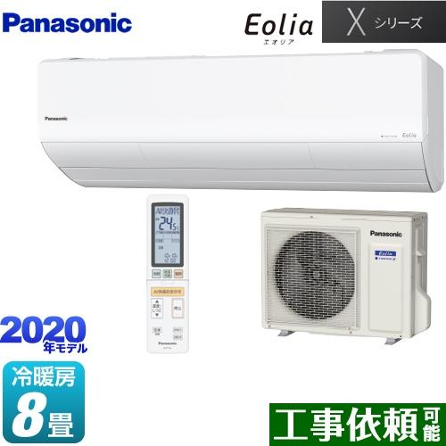 高性能モデル クリスタルホワイト パナソニック Eolia 冷房/暖房:8畳程度 [CS-250DX-W] ルームエアコン 【送料無料】 Xシリーズ 単相100V・20A エオリア