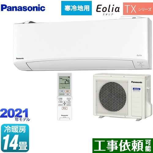 冷房/暖房:14畳程度 フル暖エアコン パナソニック ルームエアコン 単相200V・20A [CS-TX401D2-W] TXシリーズ クリスタルホワイト 【送料無料】 Eolia 寒冷地向けエアコン