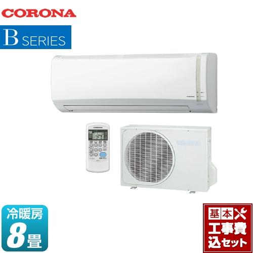コロナ 基本性能を重視したシンプルスタイル ルームエアコン 冷房/暖房:8畳程度 ホワイト 【リフォーム認定商品】【工事費込セット(商品+基本工事)】[CSH-B2520R-W] Bシリーズ