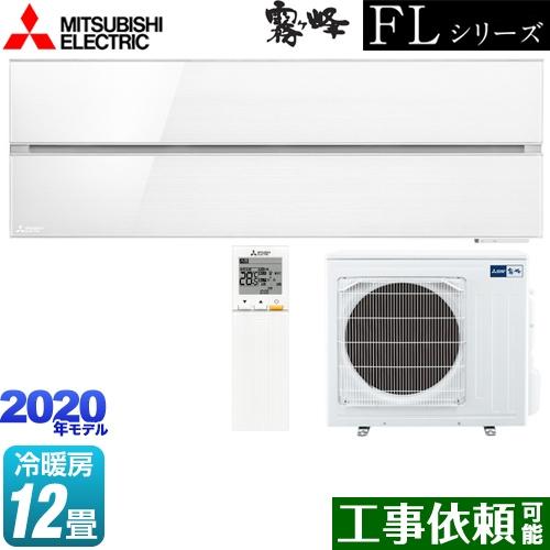[MSZ-FLV3620S-W] 三菱 ルームエアコン デザインプレミアムモデル 冷房/暖房:12畳程度 霧ヶ峰 FLシリーズ 単相200V・20A パウダースノウ 【送料無料】