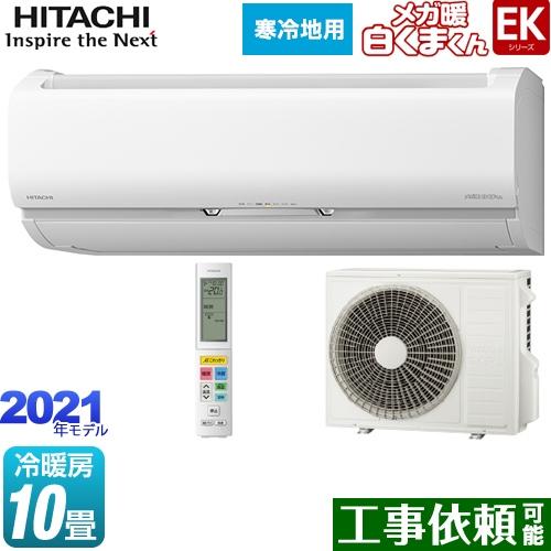 冷房/暖房:10畳程度 寒冷地向けエアコン 日立 白くまくん 単相200V・20A スターホワイト ルームエアコン くらしカメラAI搭載 【送料無料】 [RAS-EK28L2-W] EKシリーズ メガ暖