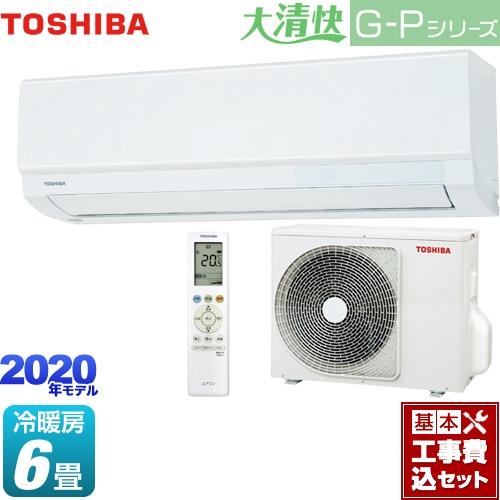 【リフォーム認定商品】【工事費込セット(商品+基本工事)】[RAS-G221P-W] スタンダードモデル ホワイト 東芝 ルームエアコン G-Pシリーズ 冷房/暖房:6畳程度 大清快