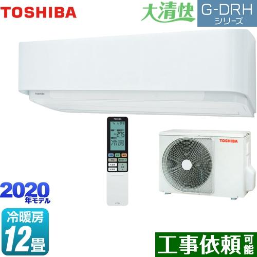 冷房/暖房:12畳程度 【送料無料】 G-DRHシリーズ 東芝 プラズマ空清 グランホワイト 単相100V・20A 大清快 ルームエアコン [RAS-G365DRH-W] ハイスペックエアコン