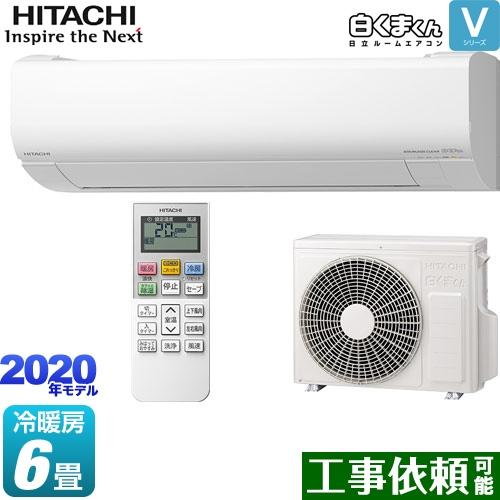 [RAS-V22K-W] 白くまくん 冷房/暖房:6畳程度 ルームエアコン Vシリーズ 凍結洗浄Light搭載 日立 単相100V・15A 【送料無料】 スターホワイト スタンダードモデル