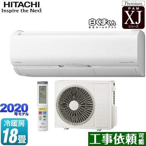 [RAS-XJ56K2S-W] 日立 ルームエアコン プレミアムモデル 冷房/暖房:18畳程度 XJシリーズ 白くまくん 単相200V・20A くらしカメラAI搭載 スターホワイト 【送料無料】