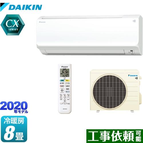 [S25XTCXS-W] ダイキン ルームエアコン 室内電源タイプ 冷房/暖房:8畳程度 CXシリーズ 単相100V・15A ホワイト 【送料無料】