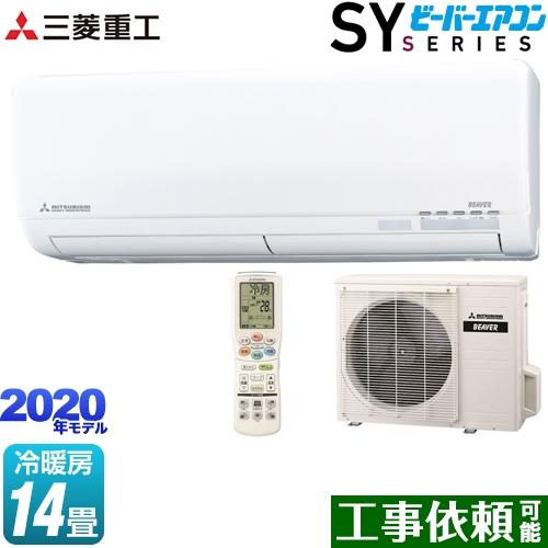 ビーバーエアコン 三菱重工 上級モデル SYシリーズ ルームエアコン [SRK40SY2-W] ファインスノー 【送料無料】 単相200V・15A 冷房/暖房:14畳程度 ハイスペックモデル