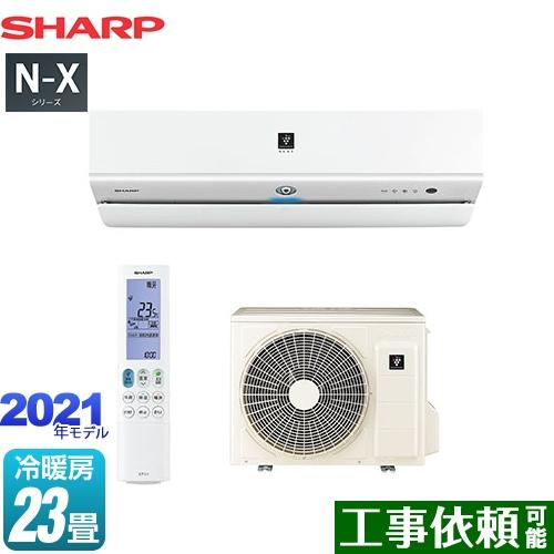 【残りわずか】 [AY-N71X2-W] [AY-N71X2-W] N-Xシリーズ シャープ ルームエアコン プラズマクラスターNEXT搭載フラグシップモデル 冷房/暖房:23畳程度 シャープ ルームエアコン 単相200V・20A ホワイト系【送料無料】, 小諸市:2b86ad10 --- themezbazar.com
