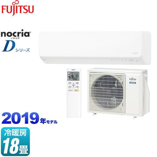 [AS-D56J2-W] 富士通ゼネラル ルームエアコン ノクリア nocria Dシリーズ スリムモデル 冷房/暖房:18畳程度 2019年モデル 単相200V・15A ノクリアクリーンシステム ホワイト 【送料無料】