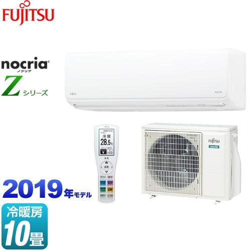 [AS-Z28J-W] 富士通ゼネラル ルームエアコン ノクリア nocria Zシリーズ ハイスペックモデル 冷房/暖房:10畳程度 2019年モデル 単相100V・20A ノクリアクリーンシステム ホワイト 【送料無料】