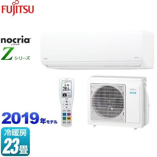 [AS-Z71J2-W] 富士通ゼネラル ルームエアコン ノクリア nocria Zシリーズ ハイスペックモデル 冷房/暖房:23畳程度 2019年モデル 単相200V・20A ノクリアクリーンシステム ホワイト 【送料無料】